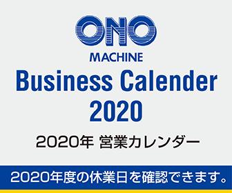 2020営業カレンダー