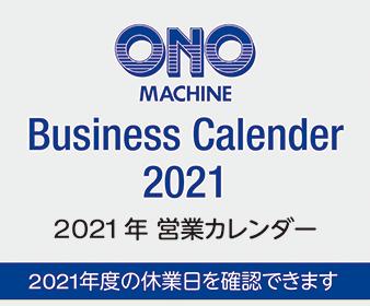 2021営業カレンダー